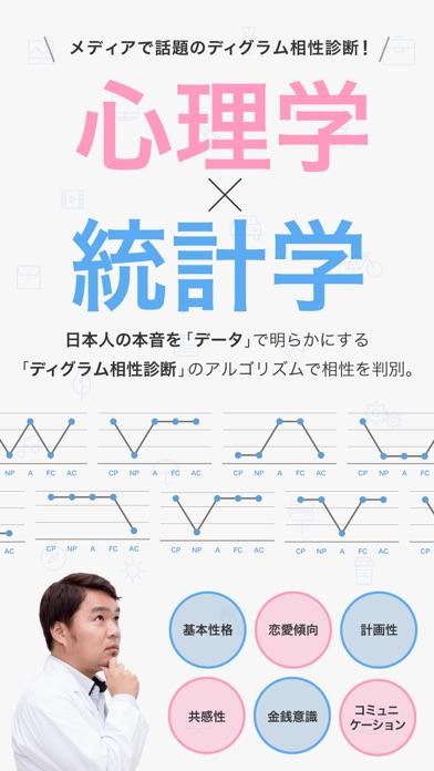 木原誠太郎のディグラムマッチのおすすめ画像5