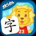18.2Kids学汉字(新)- 幼儿识字的好帮手