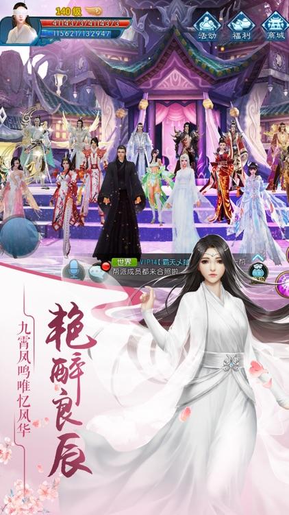 诛仙手游-唯美时装季 screenshot-3