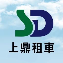 上鼎租車 SD Rental