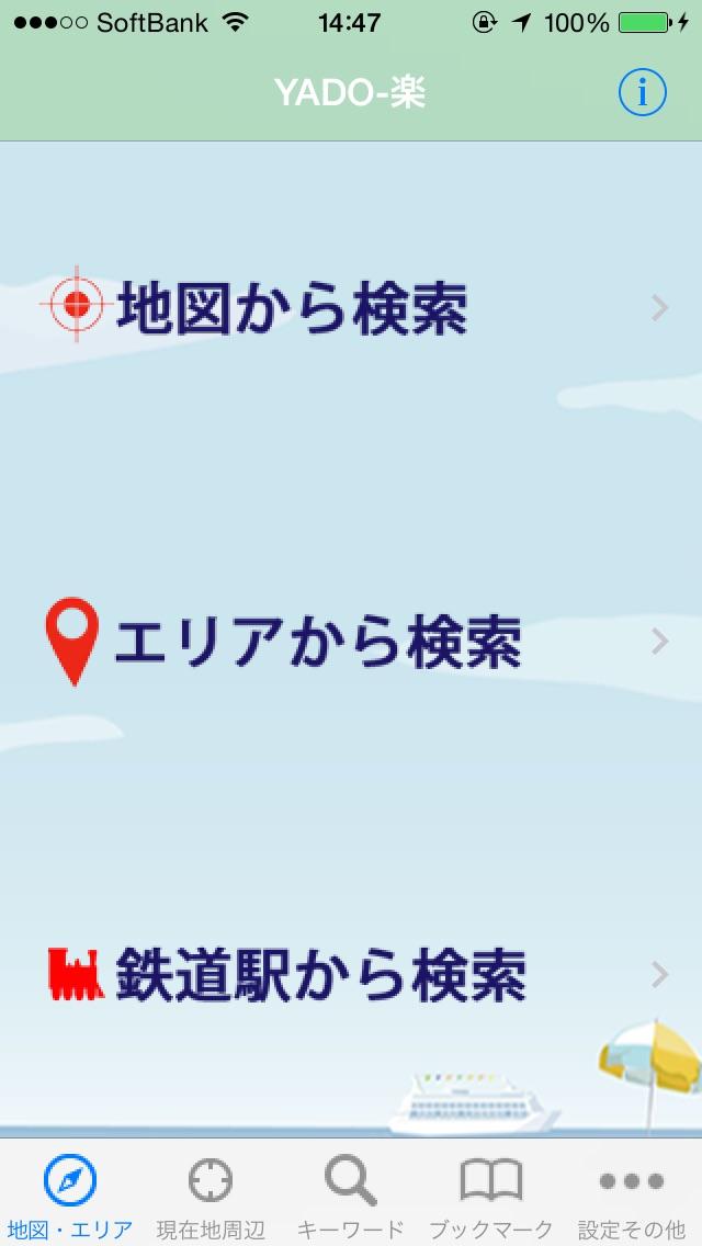 宿泊検索 YADO-楽 ScreenShot4
