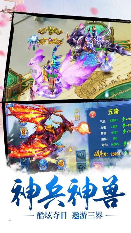 游仙世界-2017古风情缘动作仙侠手游 screenshot-3
