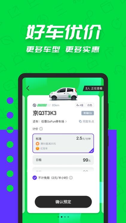 GoFun出行-首汽共享汽车 screenshot-3