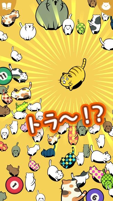 コネコネコ紹介画像4