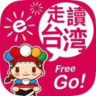 走讀台灣ebooks icon