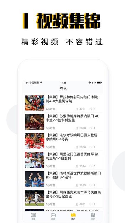 A8体育-体育新闻聚力直播8 screenshot-3