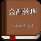 金融管理-商业财富书籍 icon