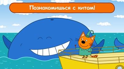 Три Кота: Морское Приключение