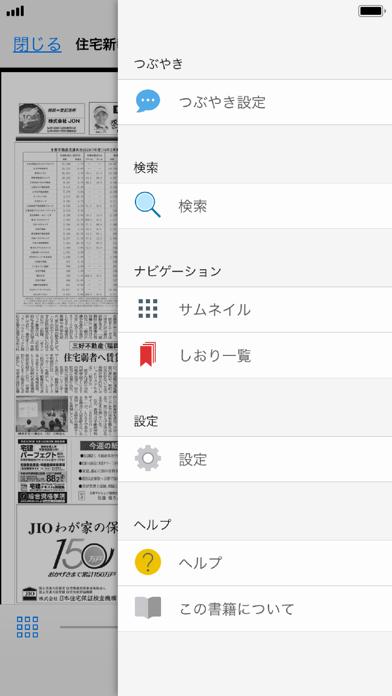 住宅新報 ScreenShot1