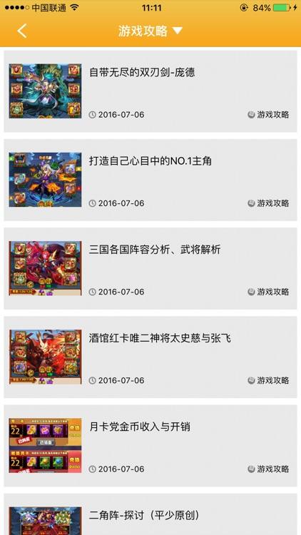 最游戏 screenshot-2