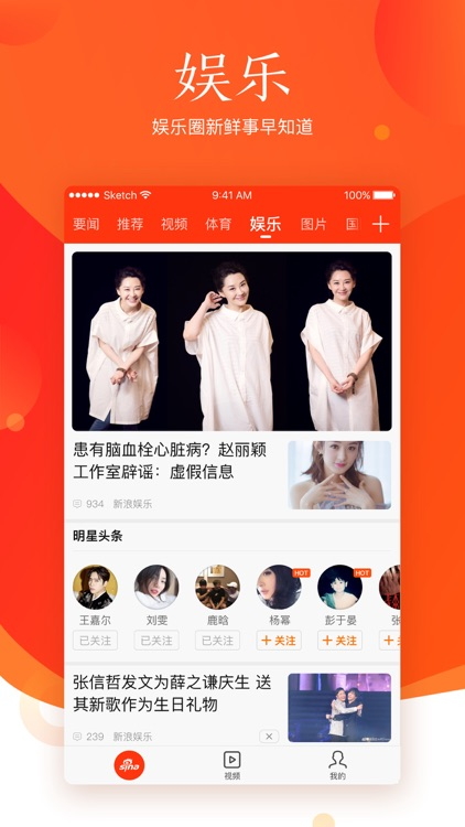 新浪新闻-热门新闻头条抢先看 screenshot-4