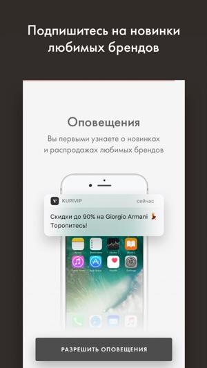 840d0703df0 KUPIVIP Men  мужская одежда dans l App Store