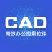 CAD快速看图-CAD手机看图制图技巧教学软件