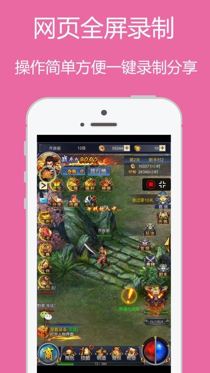 Web Recorder - Games & Videos