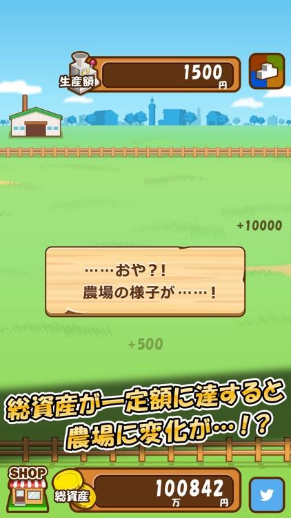 マネーファーム screenshot-3
