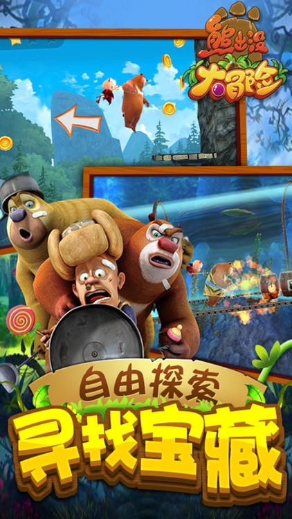 熊出没大冒险(正版授权) screenshot-4
