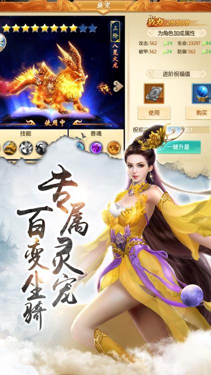 紫青轩辕志-梦幻江湖仙侠手游 screenshot-3