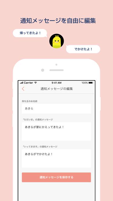 Qrio ただいまキット screenshot 3