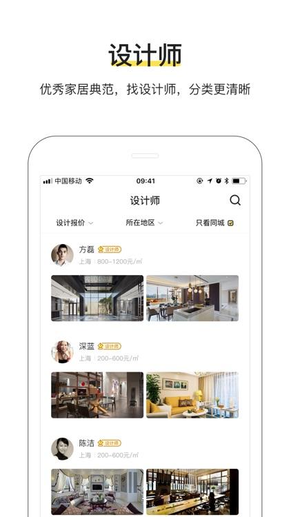 PChouse-实用家居装修设计指南 screenshot-3