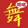 哈哈广场舞-高清广场舞大全教学视频APP