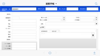 追客手帖 ScreenShot1