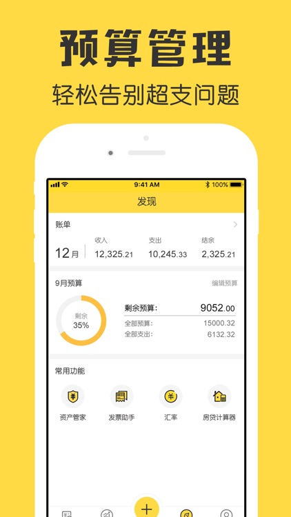 鲨鱼记账本Pro-管家理财必备工具 screenshot-7