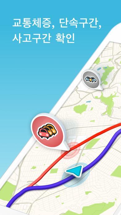 Waze GPS 및 교통정보 for Windows