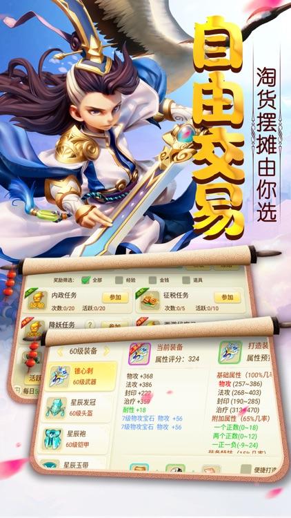 梦幻女儿国-Q版回合制手游 screenshot-4