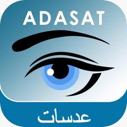 ADASAT - عدسات