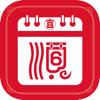 順曆老黃曆-行事曆日曆農民曆