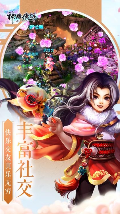 神雕侠侣-金庸武侠回合交友 screenshot-4