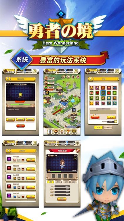 勇者之境 - 顛覆休閒RPG screenshot-3