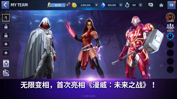 漫威 : 未来之战 screenshot-0