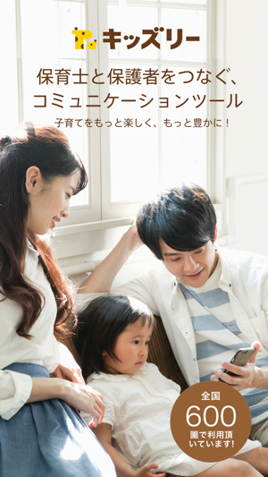 kidsly(キッズリー) Screenshot