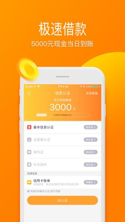 贷款吗-手机贷款借钱app screenshot-3