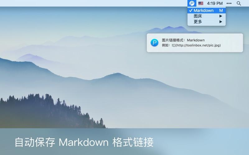 iPic - Markdown 图床、文件上传工具