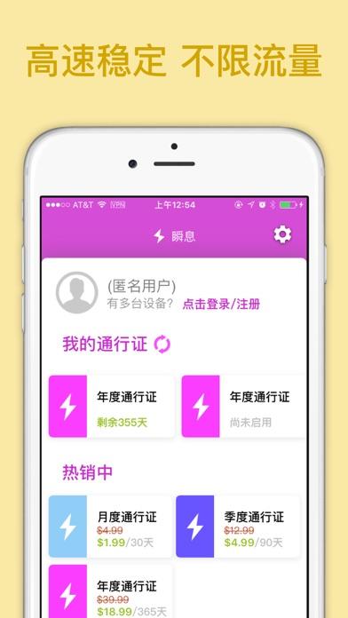 瞬息 - 时差党听歌追剧必备神器 Screenshot on iOS