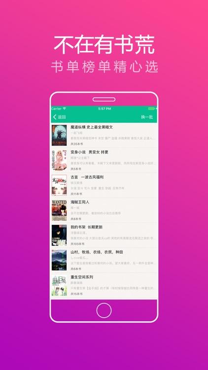 追书大神-网罗全网热门小说 screenshot-4