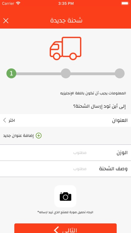 Arsel - أرسل screenshot-4