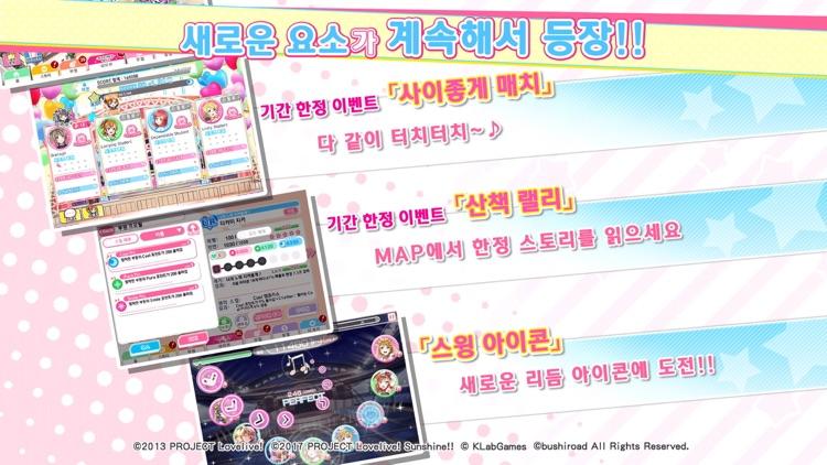 러브 라이브! School idol festival screenshot-3