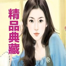 台灣言情名家最新熱門小說精品合集