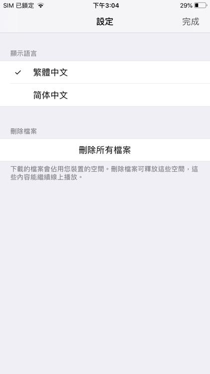 福音有声APP screenshot-5