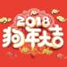 125.祝福短信-新年节日祝福短信助手