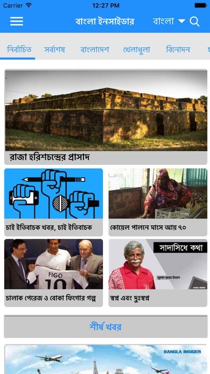 Bangla Insider by Moshiur Rahman