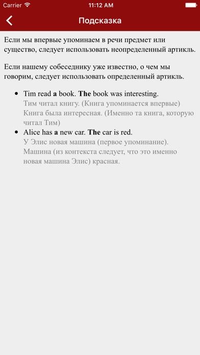 Полиглот - Английские артикли Screenshots