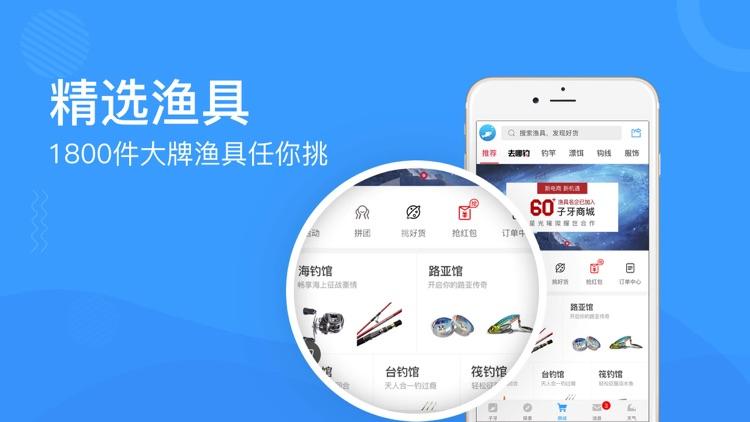 子牙钓鱼- fishing apps screenshot-3