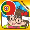 ポルトガル語会話マスター[Premium]