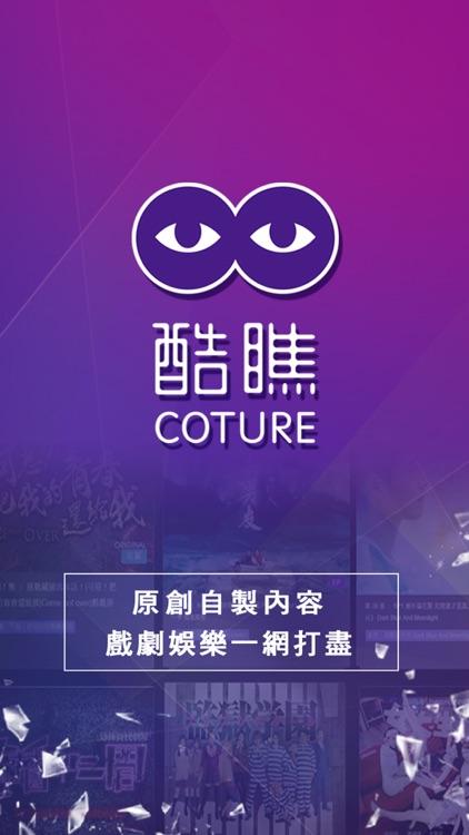 酷瞧Coture 娛樂網路影音平台