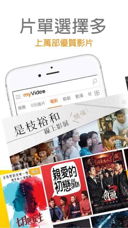 myVideo-電影動漫戲劇新聞線上看 screenshot-3
