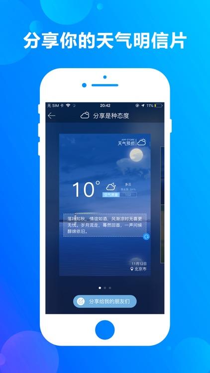 天气预报Pro screenshot-3